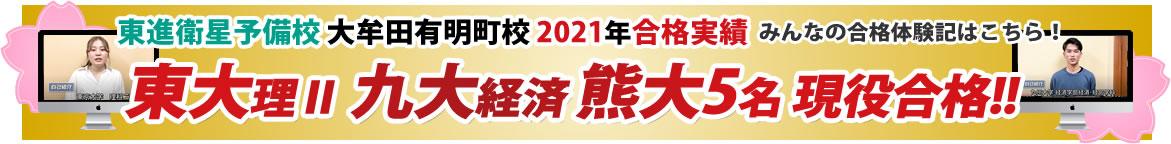 2021年合格速報